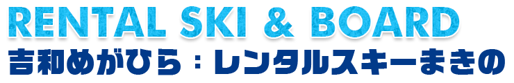 スキー&ボードのレンタルまきの【めがひらスキー場】
